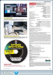 Chip №5 (май 2017) Россия