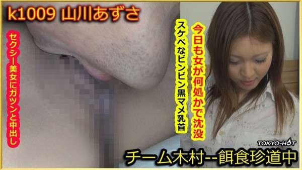 [Tokyo_Hot-k1009] 餌食牝 / 山川あずさ Azusa Yamakawa[49:00]