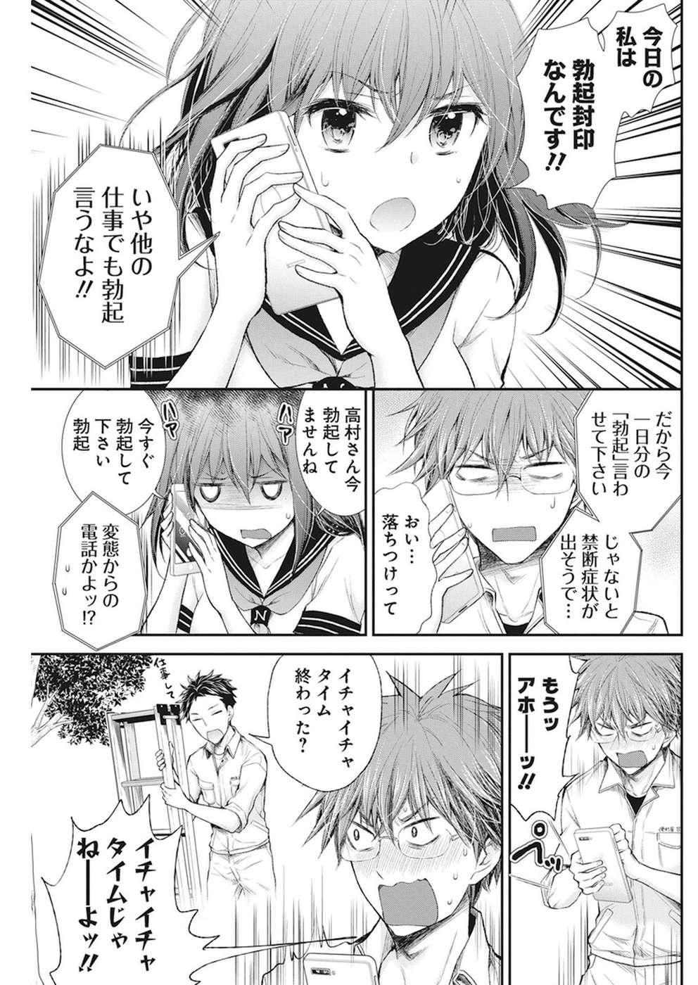 Henjyo - Hen na Jyoshi Kousei Amaguri Senko - Raw Chapter 68 - RawQQ.Com