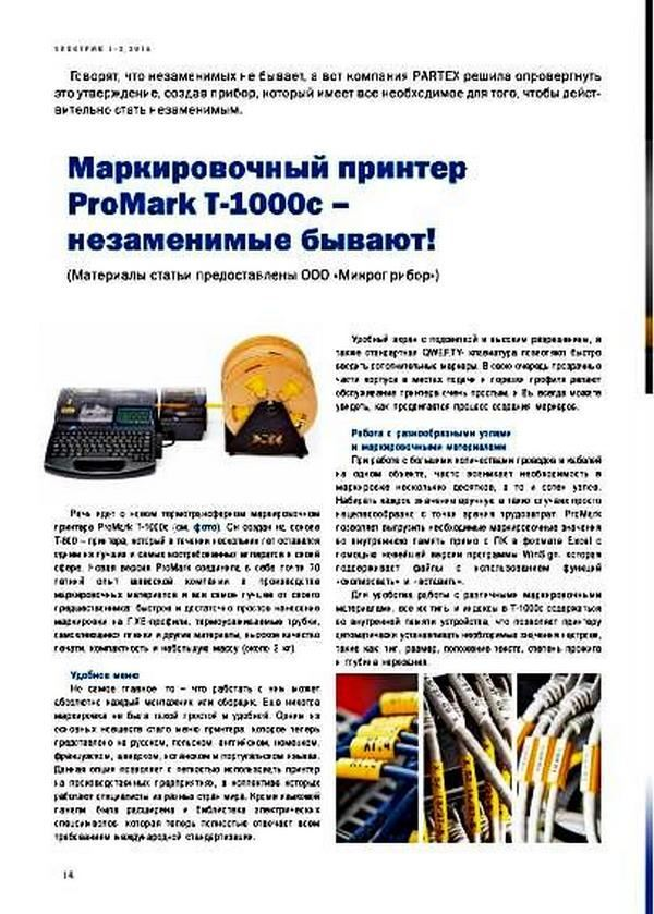 Электрик №1-2 (2016) | PDF