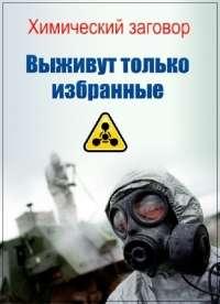 Химический заговор. Выживут только избранные | WEB-DLRip