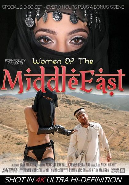 ������� �������� ������� | Women Of The Middle East