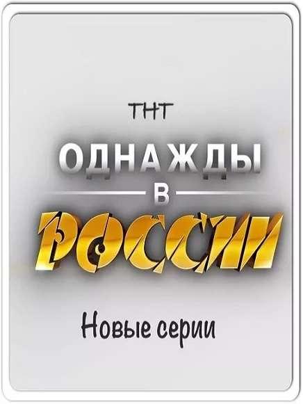 Однажды в России [03 сезон: 01-06 выпуск] | SATRip
