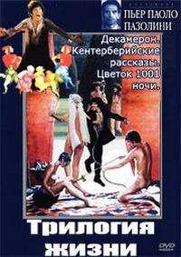 Трилогия жизни |  Il trilogy della vita (1970-1974)