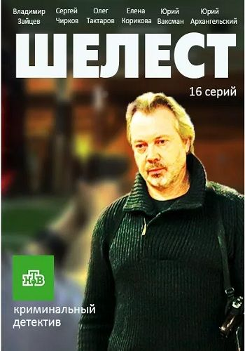 Шелест [01 сезон: 01-16 серии из 16] | SATRip-AVC