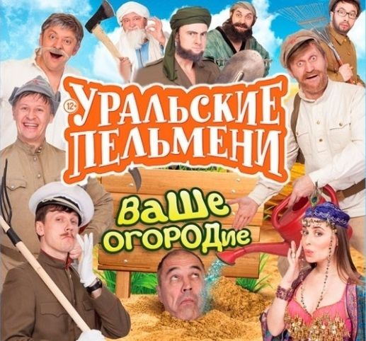 Уральские пельмени. Ваше огородие | DVB
