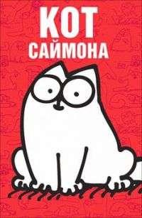 Кот Саймона [01-69 серии] | WEB-DLRip 720p