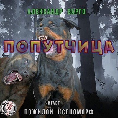 Александр Варго - Попутчица | MP3