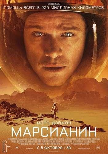 Марсианин | BDRip 1080p | Лицензия | Расширенная версия