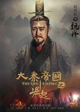 Đại Tần Đế Quốc : Quật Khởi
