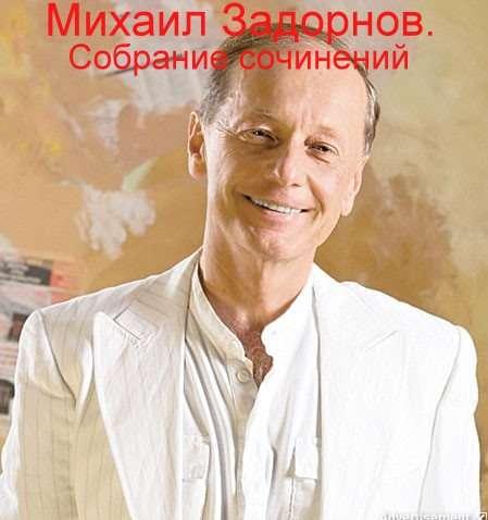 Михаил Задорнов | Собрание сочинений [51 книга] | FB2, PDF, DJVU
