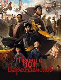 Принц и 108 царей-демонов   WEB-DLRip   L1