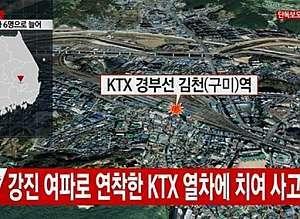 KTX 사고, 야간작업 중이던 근로자 2명 참변…'지진 연착 때문에'