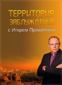 Территория заблуждений с Игорем Прокопенко [07.05.2016] | SATRip