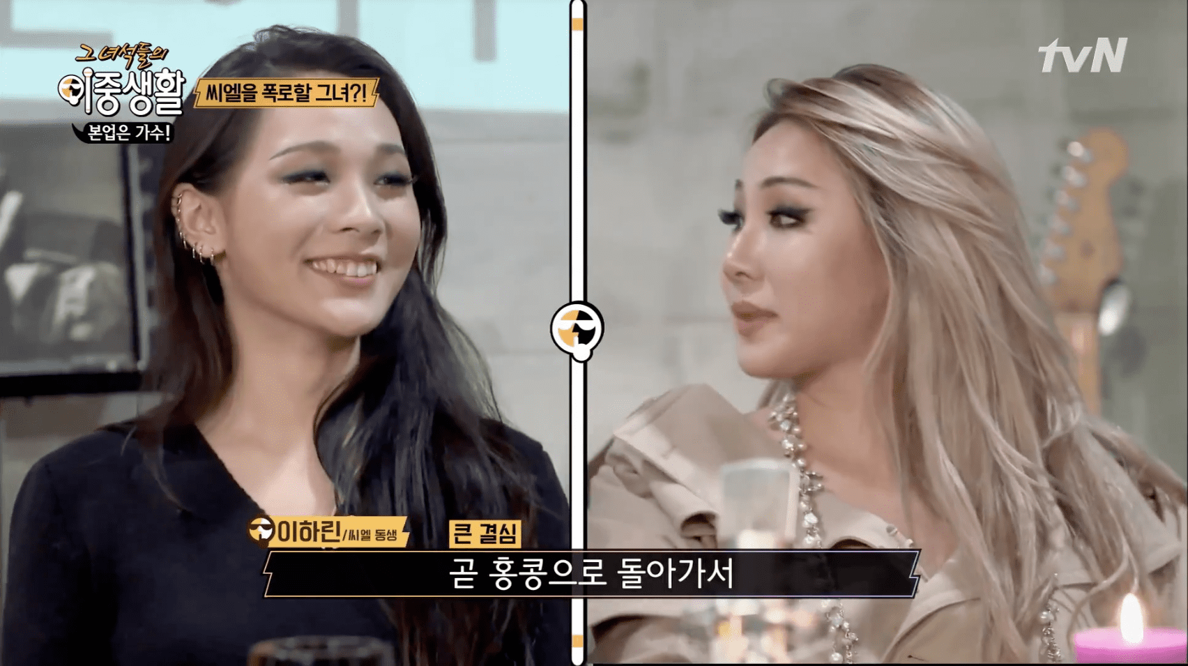 """CL's Younger Sister Isn't Afraid To Poke Fun At Her On """"Livin' The Double Life"""""""