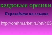 orehmarket.ru/ref/105