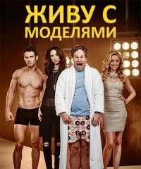 Живу с моделями [02 сезон: 01-08 серии из 08] | HDTVRip | Кураж-Бамбей
