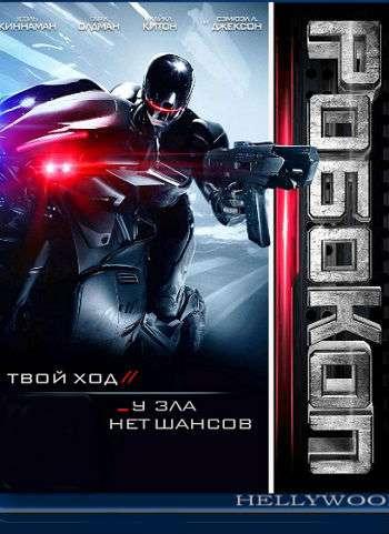 Робокоп | BDRip 720p | D, A | Лицензия