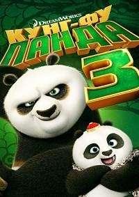 Кунг-фу Панда 3   BDRip 1080p   3D-Video   HSBS   iTunes