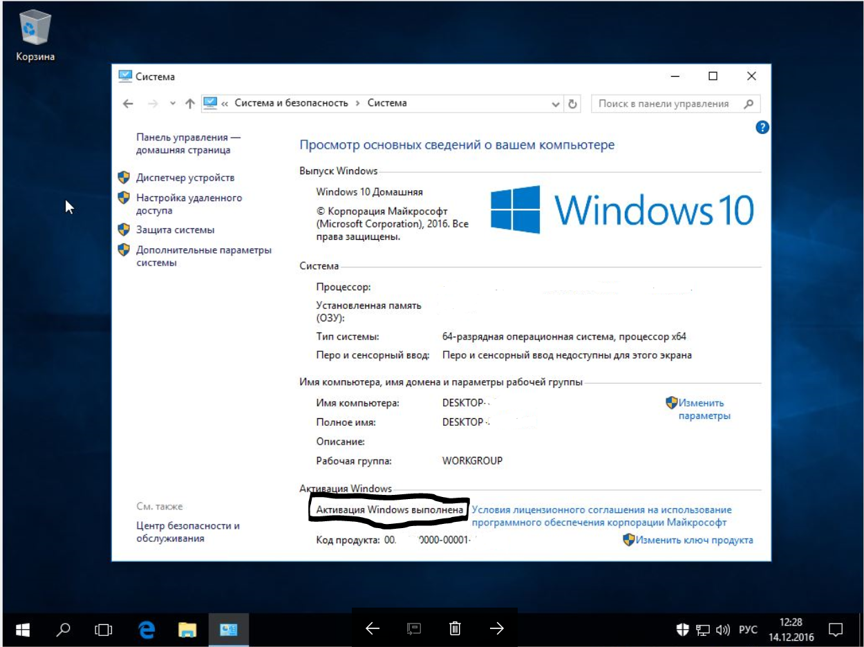 Windows 10 x64 Home v1607 and Office 2016 x64 15.12.2016