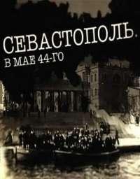 Севастополь. В мае 44-го | SATRip