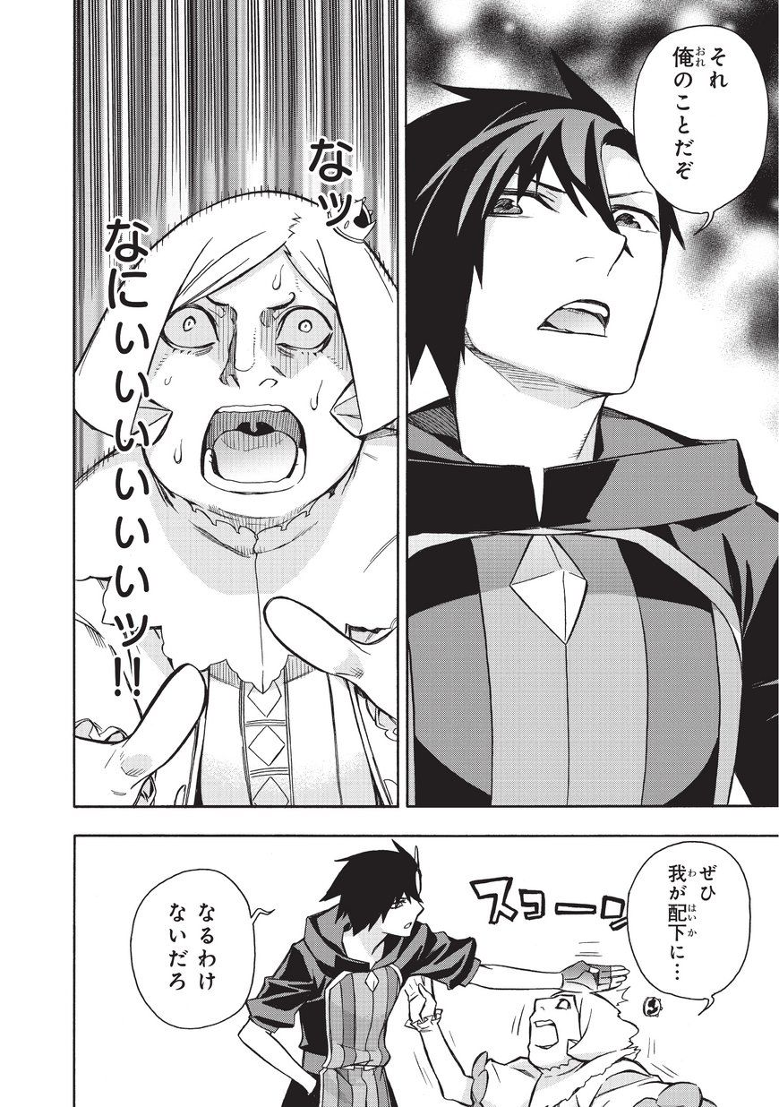 Kuro no Shoukanshi - Raw Chapter 6 - RawQQ.Com