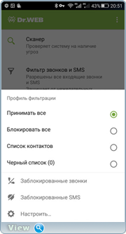 Dr.Web Security Space PRO 12.0.0 [Android]
