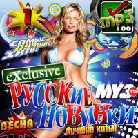 VA - Русские новинки Exclusive. Лучшие хиты | MP3