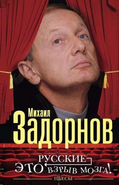 Михаил Задорнов - Русские – это взрыв мозга! | FB2