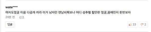 '강남살인남' 기사에 달린 미친댓글.....