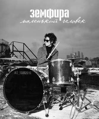 Земфира - Маленький человек | DVB