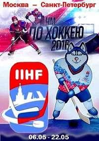 Хоккей. Чемпионат мира 2016. Группа A. 2 тур. Казахстан - Россия [08.05] | HDTVRip