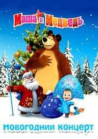 Маша и Медведь. Новогодний концерт | WEBRip 1080p