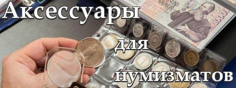 Нумизматам: Альбомы для монет