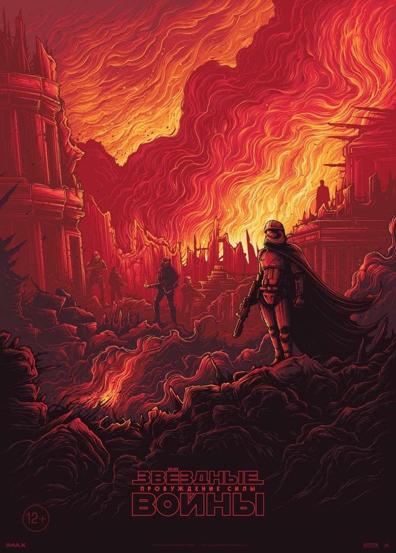 Звёздные войны: Пробуждение силы | BDRip-AVC 60 Fps | iTunes
