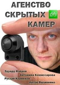 Агентство скрытых камер [01-10 серии из 10] | HDTVRip