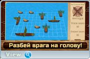 Морской Бой 3D Pro Full v4.3.0.40 [Android]