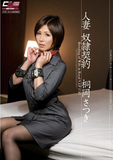 Married wife slave contract Satsuki Kirioka [CWM-113] (Warp Entertainment) [cen] [2011 - DVDRip] |