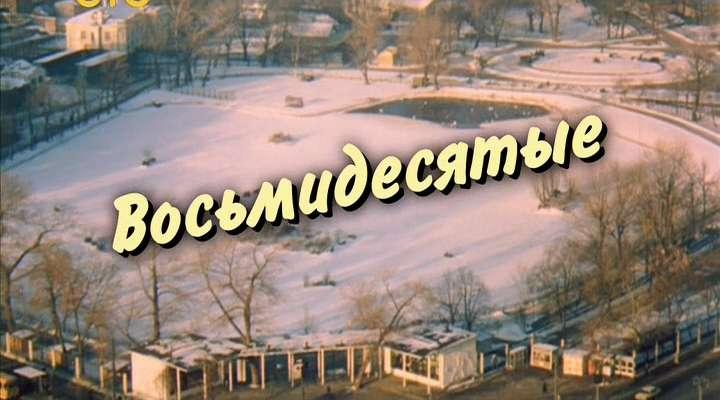 Восьмидесятые [06 сезон: 01-13 серии из 13] | SATRip-AVC