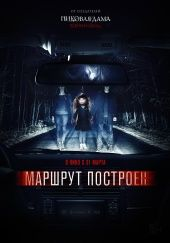 Маршрут построен | WEB-DL 720p | iTunes