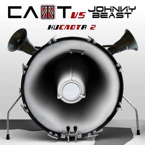 Слот - КиСЛОТа ч.2: Слот VS Jonny Beast   MP3