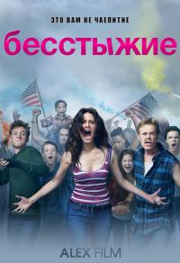 Бесстыжие / Бесстыдники [07 сезон: 01-12 серии из 12]   HDTVRip   AlexFilm