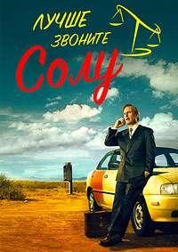 Лучше звоните Солу [02 сезон: 01-10 серии из 10] | WEBRip 2160p | Кубик в Кубе