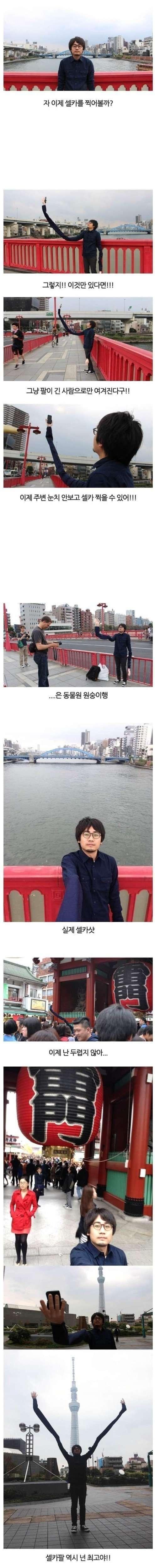 셀카봉이 부끄러웠던 일본인