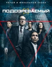 Подозреваемый / В поле зрения [05 сезон: 01-13 серии из 13]   WEB-DLRip   LostFilm