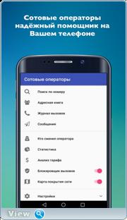 Сотовые операторы PRO v1.68 [Android]
