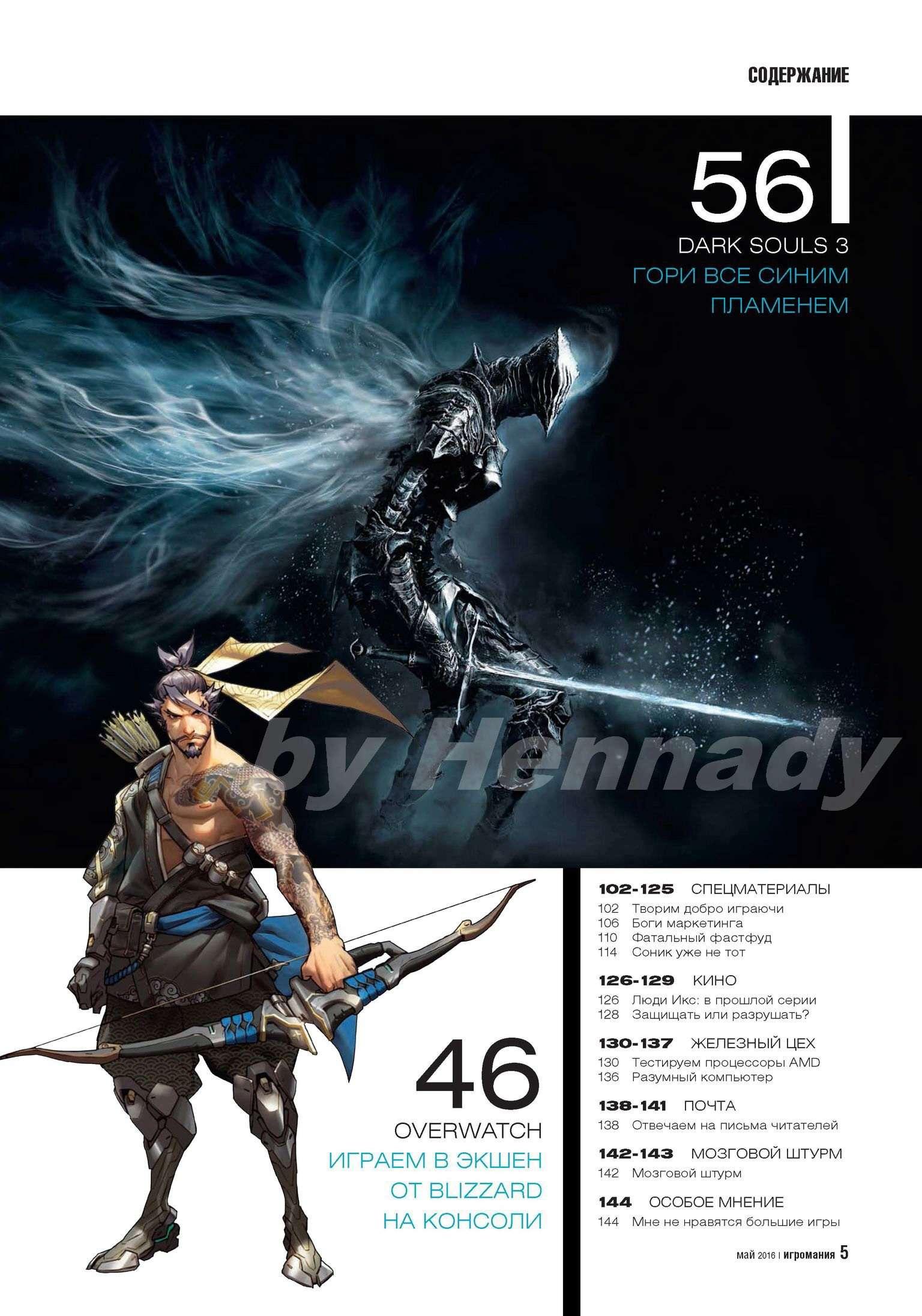 Игромания №05 [224] (май) | PDF