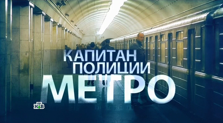 Капитан полиции метро [01-02 серии из 02] | SATRip-AVC