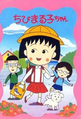 Chibi Maruko Chan Movie