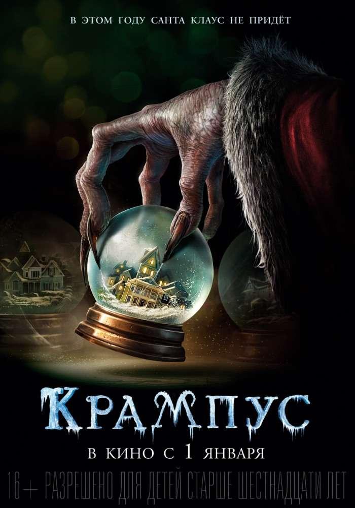 Крампус | BDRip 1080p | Лицензия